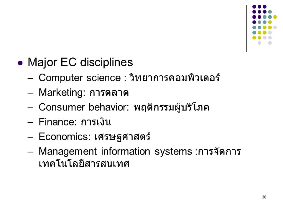 Major EC disciplines Computer science : วิทยาการคอมพิวเตอร์