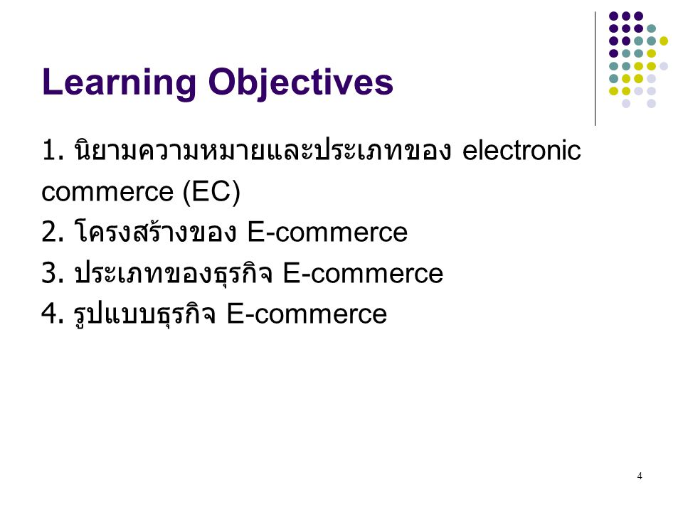 Learning Objectives 1. นิยามความหมายและประเภทของ electronic