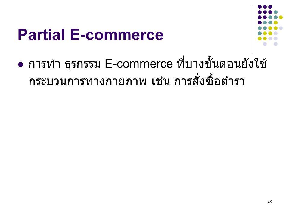 Partial E-commerce การทำ ธุรกรรม E-commerce ที่บางขั้นตอนยังใช้