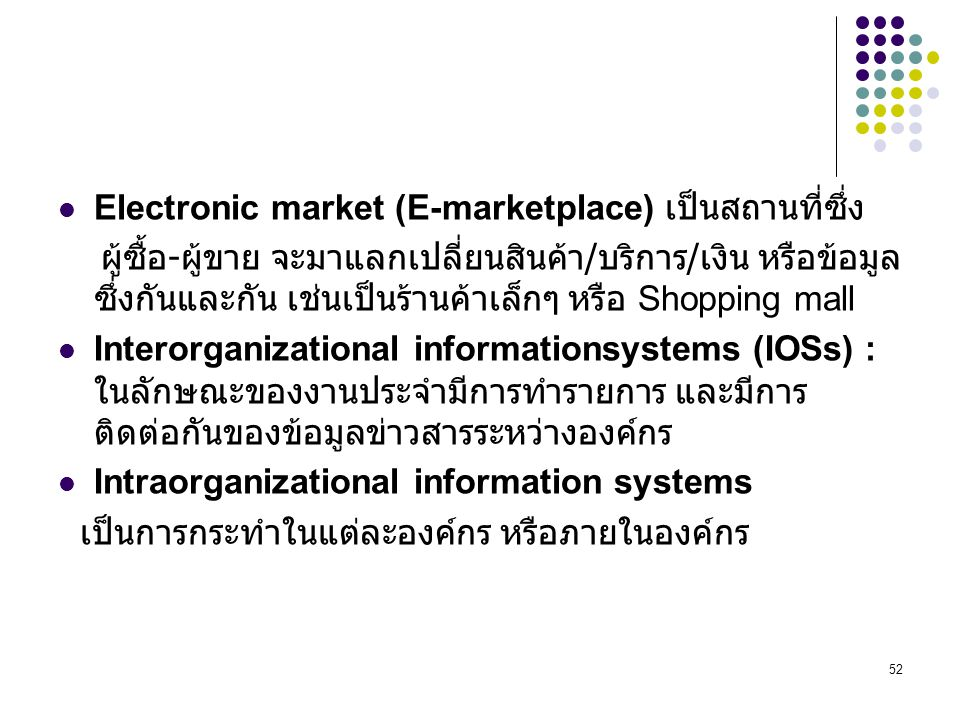 Electronic market (E-marketplace) เป็นสถานที่ซึ่ง