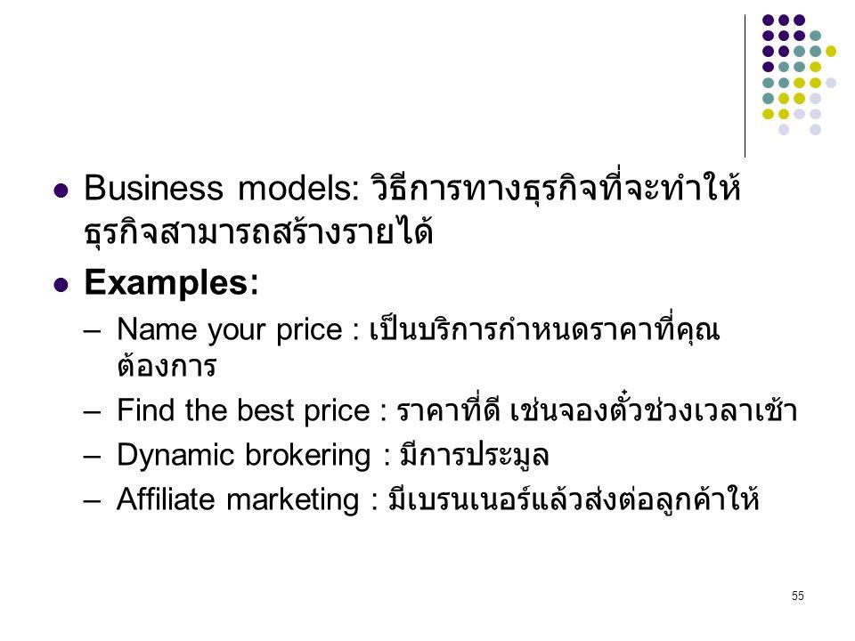 Business models: วิธีการทางธุรกิจที่จะทำให้ธุรกิจสามารถสร้างรายได้