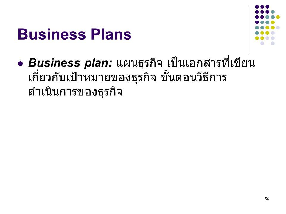 Business Plans Business plan: แผนธุรกิจ เป็นเอกสารที่เขียนเกี่ยวกับเป้าหมายของธุรกิจ ขั้นตอนวิธีการดำเนินการของธุรกิจ.