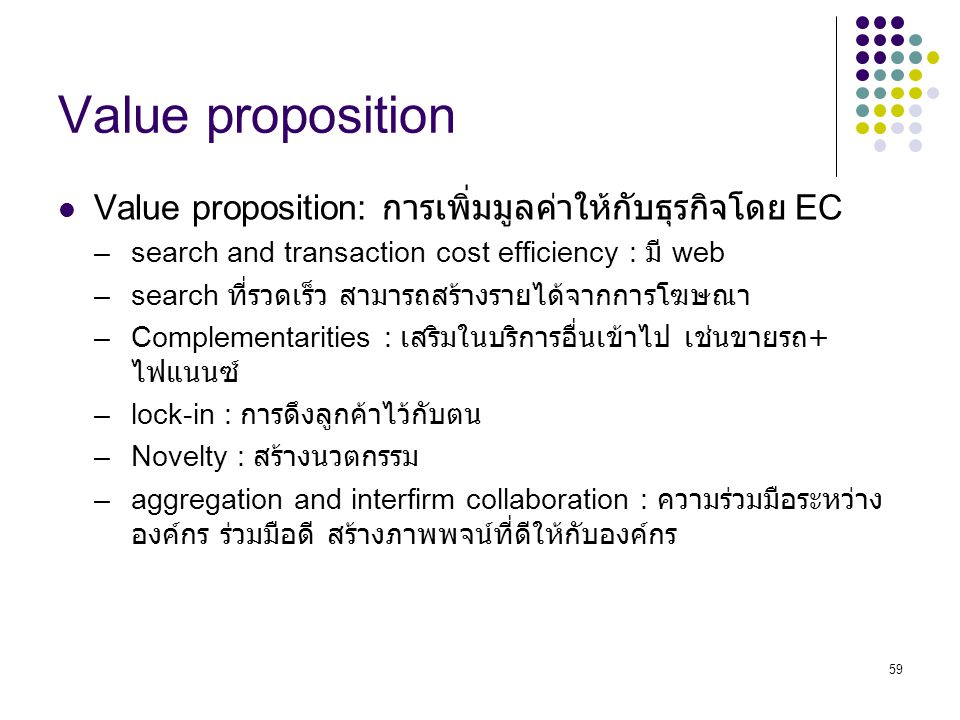 Value proposition Value proposition: การเพิ่มมูลค่าให้กับธุรกิจโดย EC