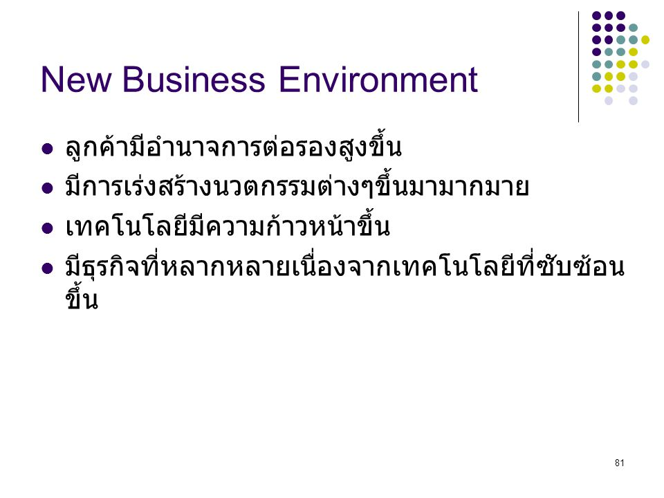 New Business Environment