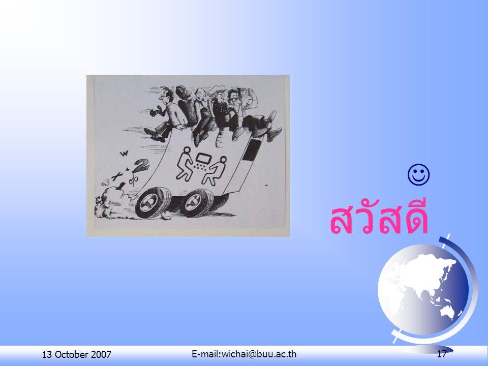 สวัสดี 13 October 2007 E-mail:wichai@buu.ac.th 13 July 2002