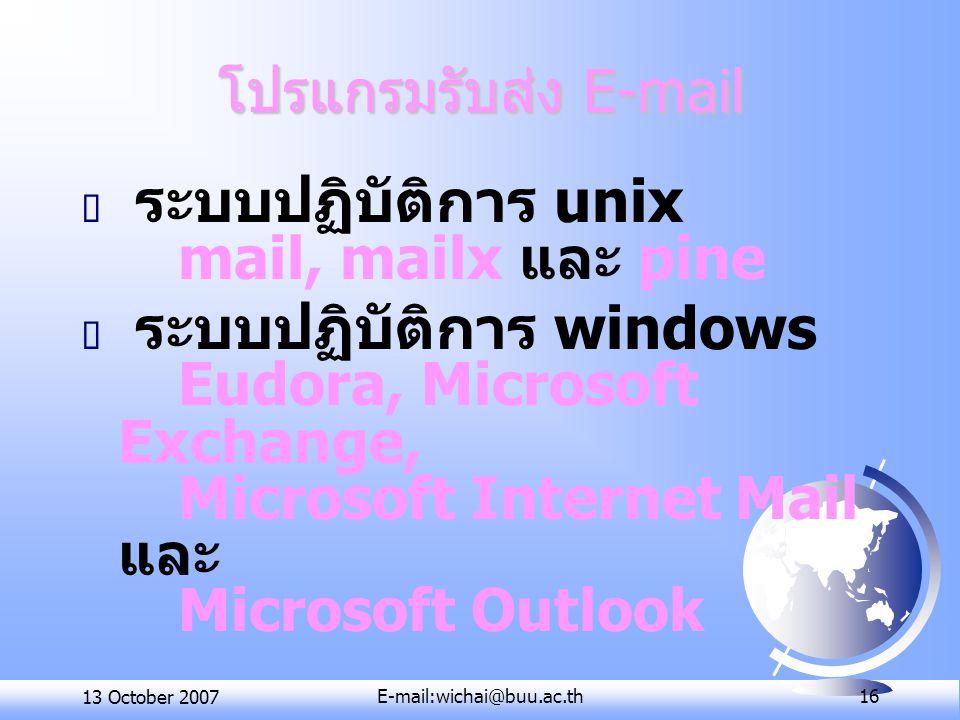 ระบบปฏิบัติการ windows Eudora, Microsoft Exchange,