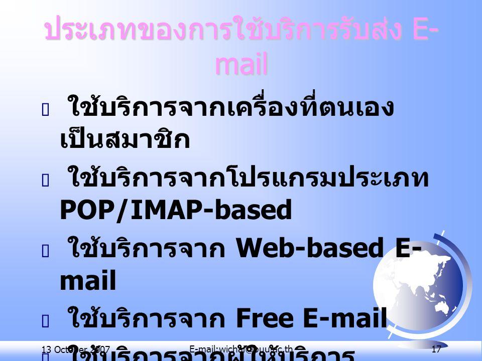 ประเภทของการใช้บริการรับส่ง E-mail