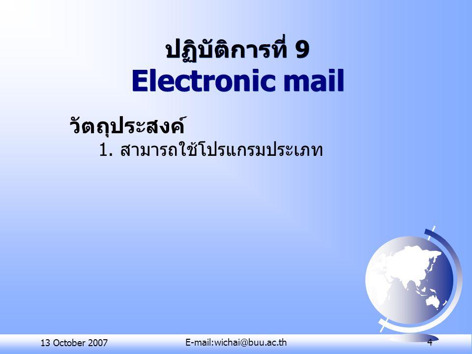 ปฏิบัติการที่ 9 Electronic mail