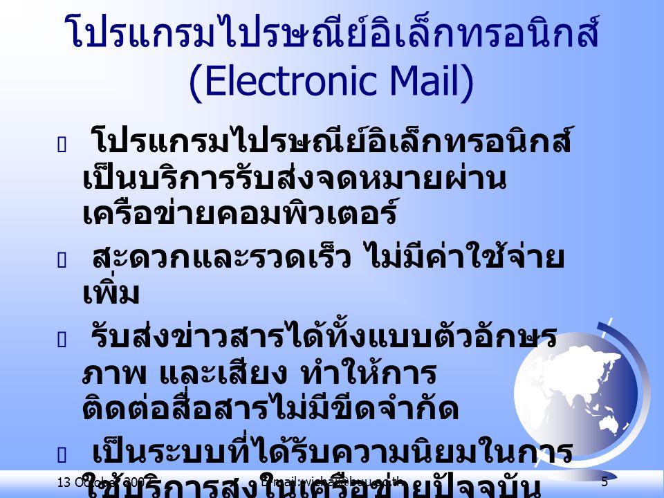 โปรแกรมไปรษณีย์อิเล็กทรอนิกส์ (Electronic Mail)