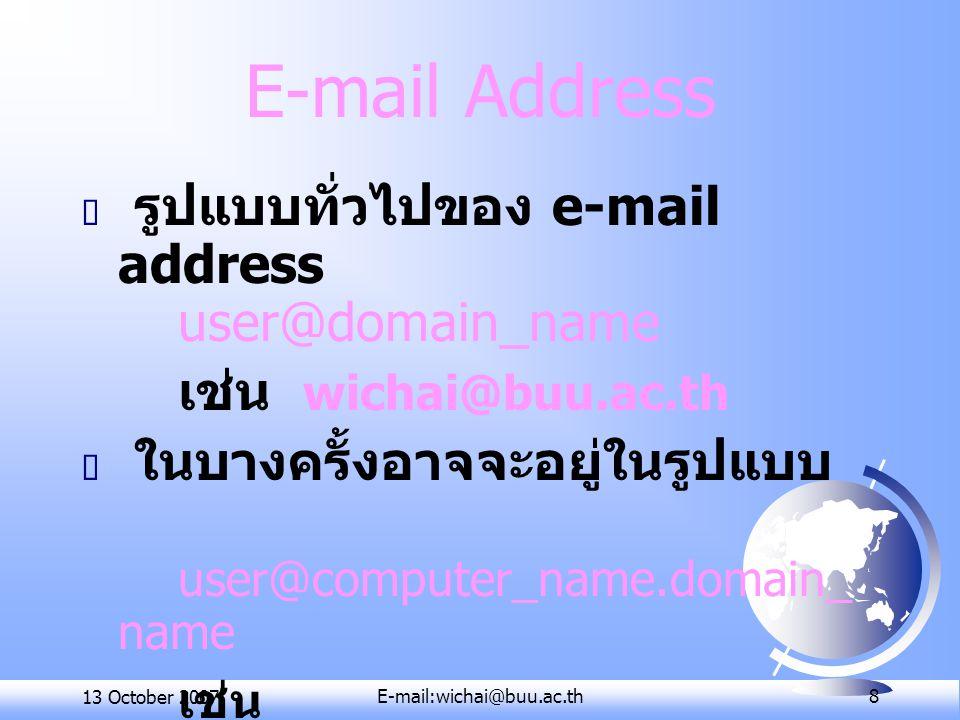 E-mail Address รูปแบบทั่วไปของ e-mail address เช่น wichai@buu.ac.th