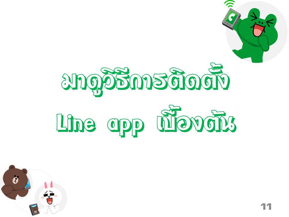 มาดูวิธีการติดตั้ง Line app เบื้องต้น