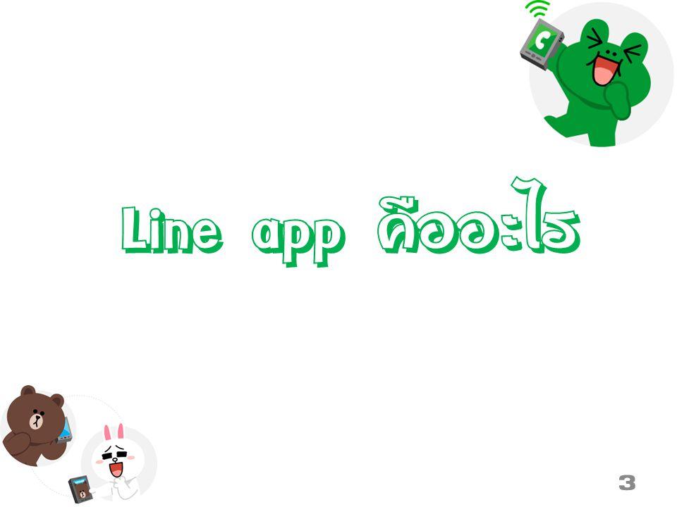 Line app คืออะไร
