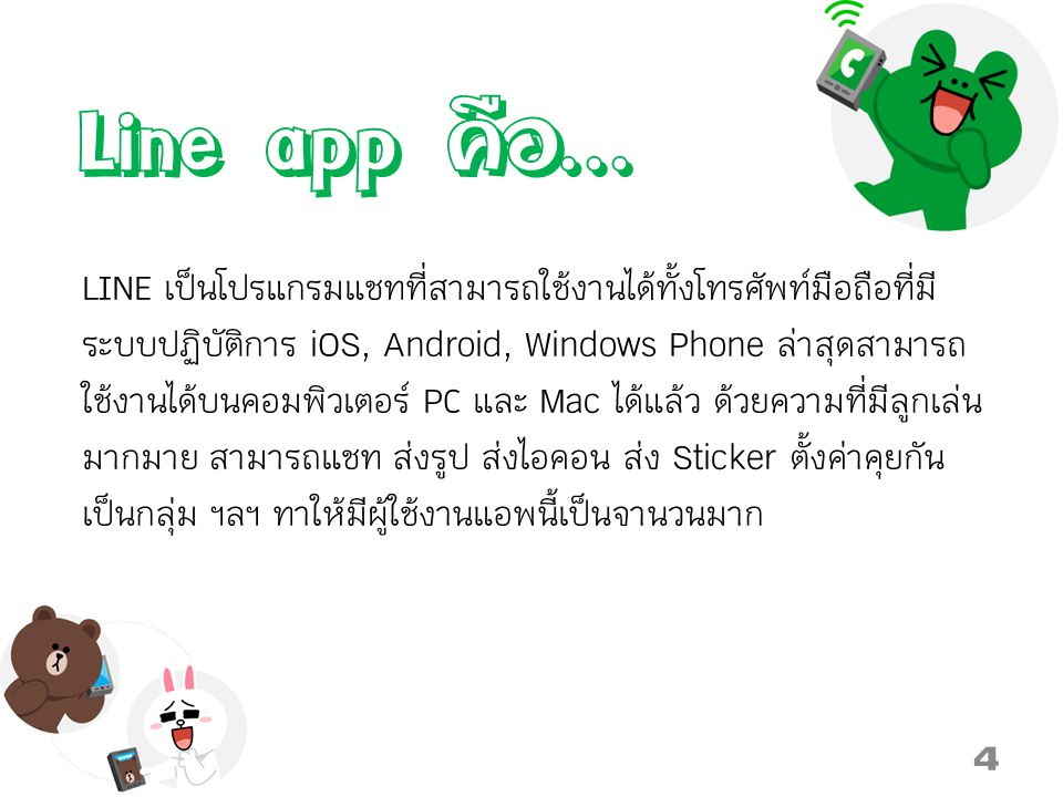 Line app คือ…