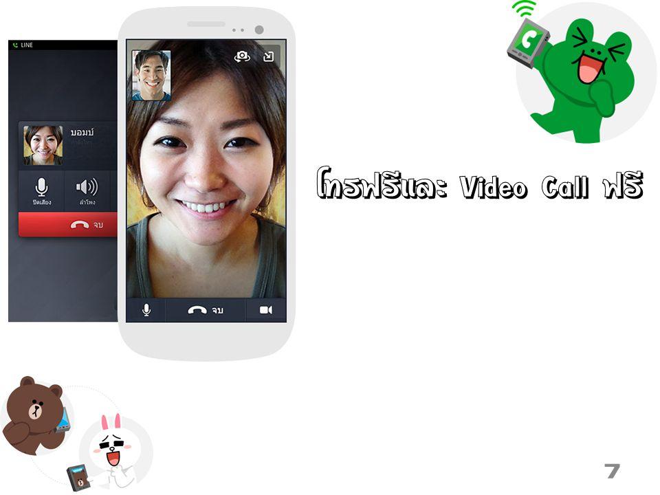 โทรฟรีและ Video Call ฟรี