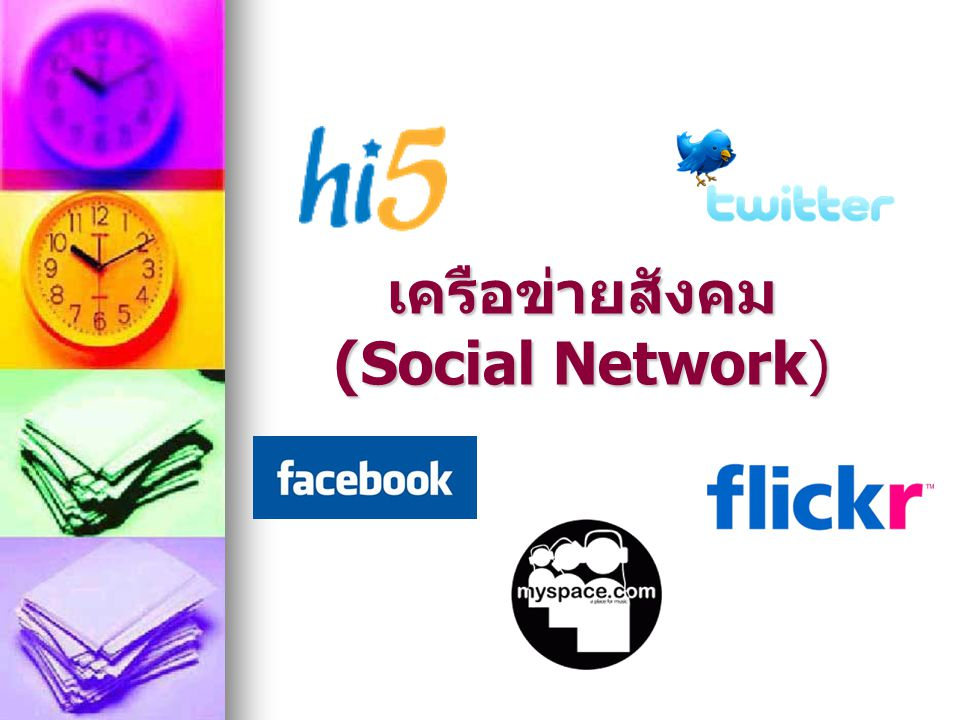 เครือข่ายสังคม (Social Network)