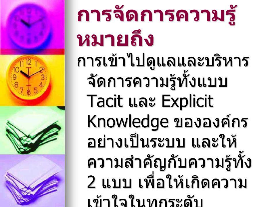 การจัดการความรู้ หมายถึง