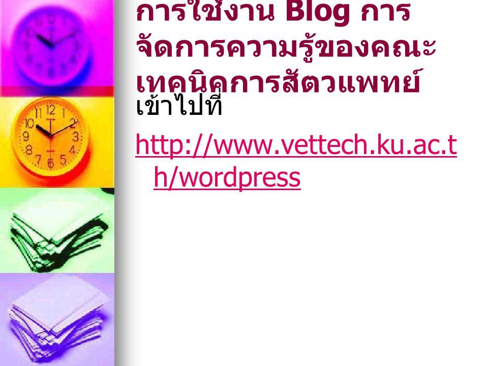 การใช้งาน Blog การจัดการความรู้ของคณะเทคนิคการสัตวแพทย์