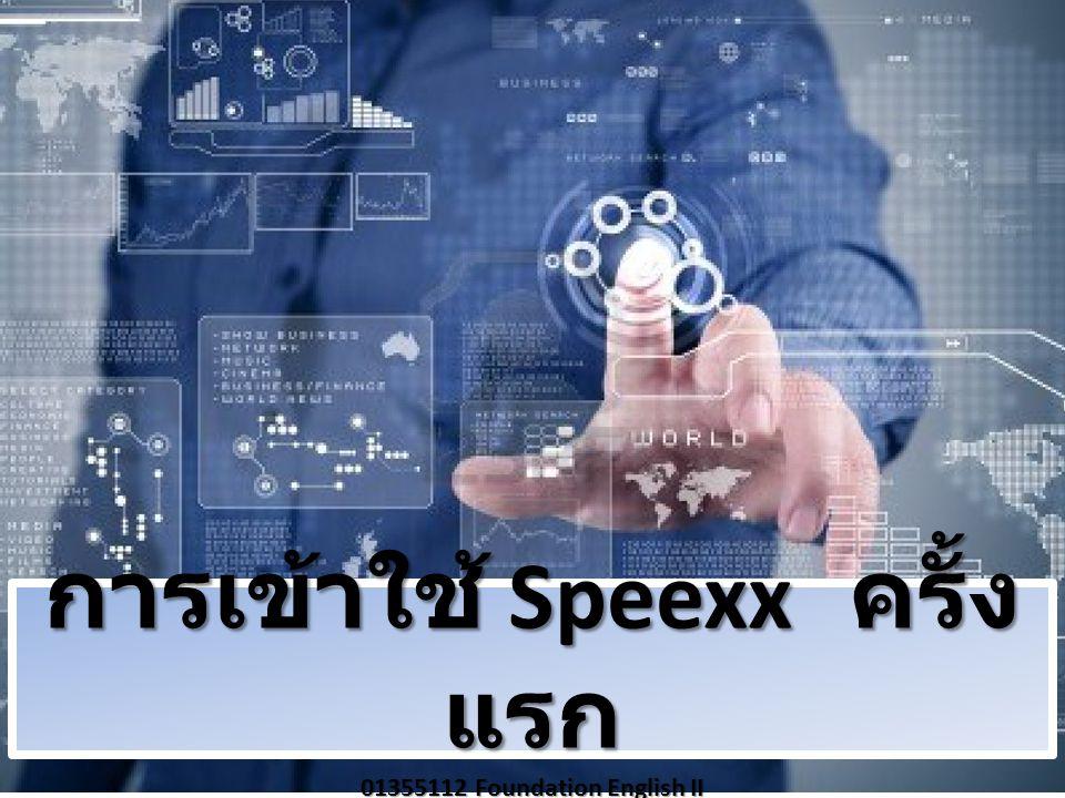 การเข้าใช้ Speexx ครั้งแรก 01355112 Foundation English II