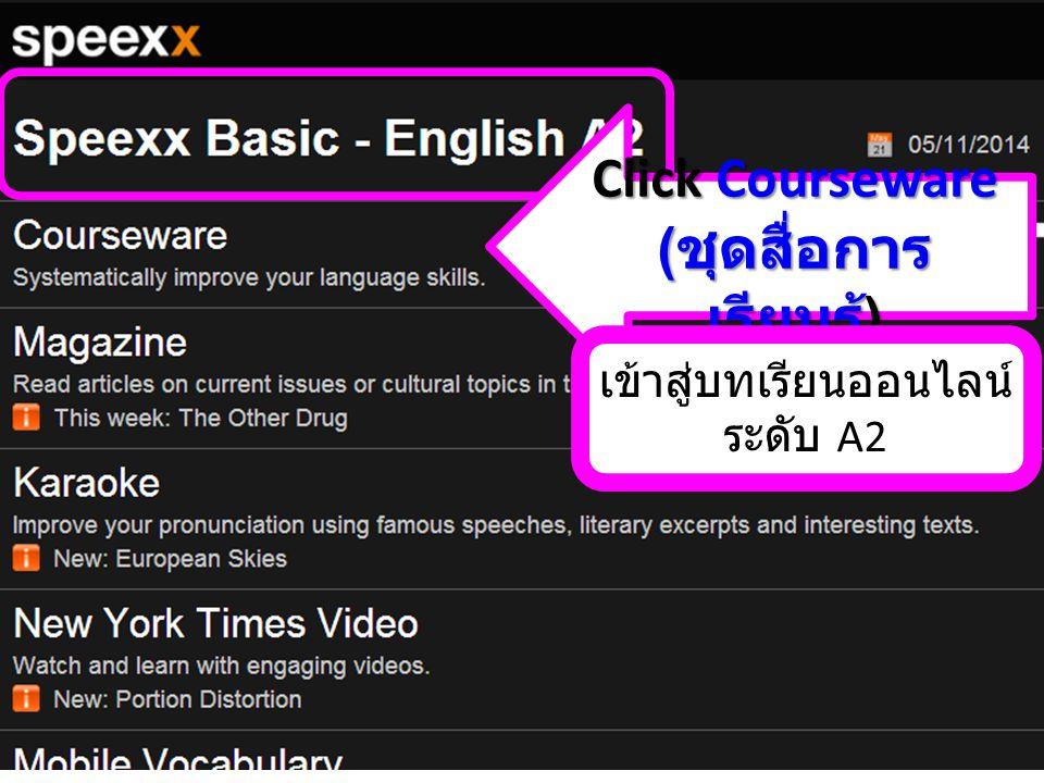 Click Courseware (ชุดสื่อการเรียนรู้)