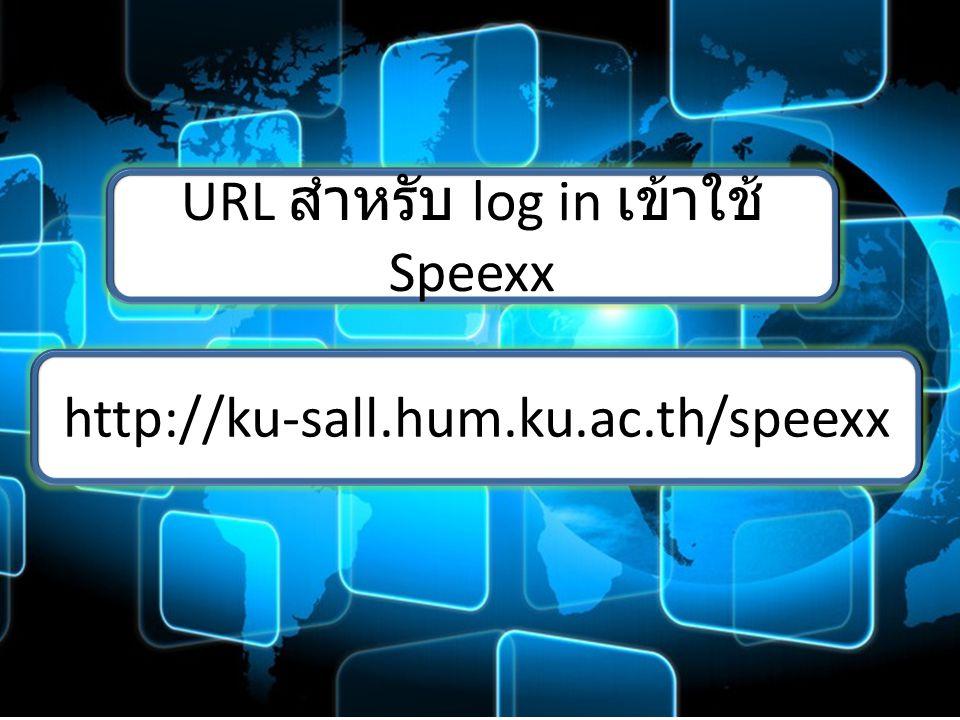 URL สำหรับ log in เข้าใช้ Speexx