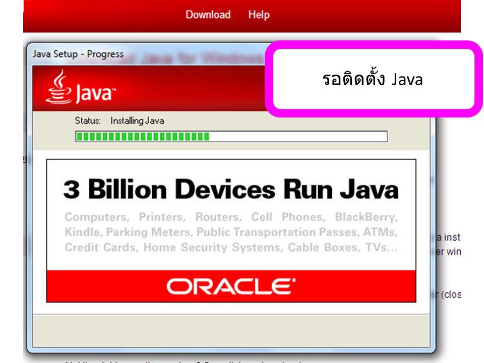 รอติดตั้ง Java