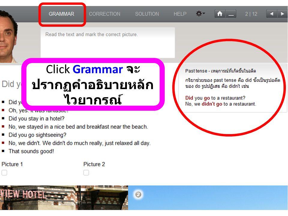 Click Grammar จะปรากฏคำอธิบายหลักไวยากรณ์