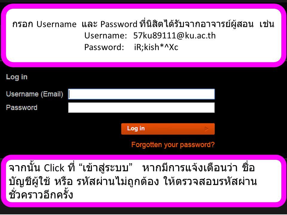 กรอก Username และ Password ที่นิสิตได้รับจากอาจารย์ผู้สอน เช่น