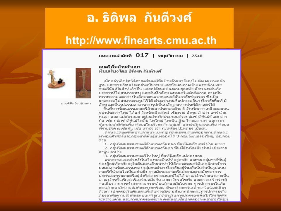 อ. ธิติพล กันตีวงศ์ http://www.finearts.cmu.ac.th