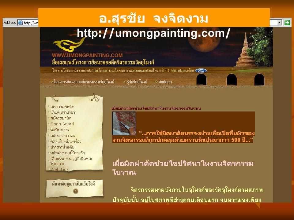 อ.สุรชัย จงจิตงาม http://umongpainting.com/
