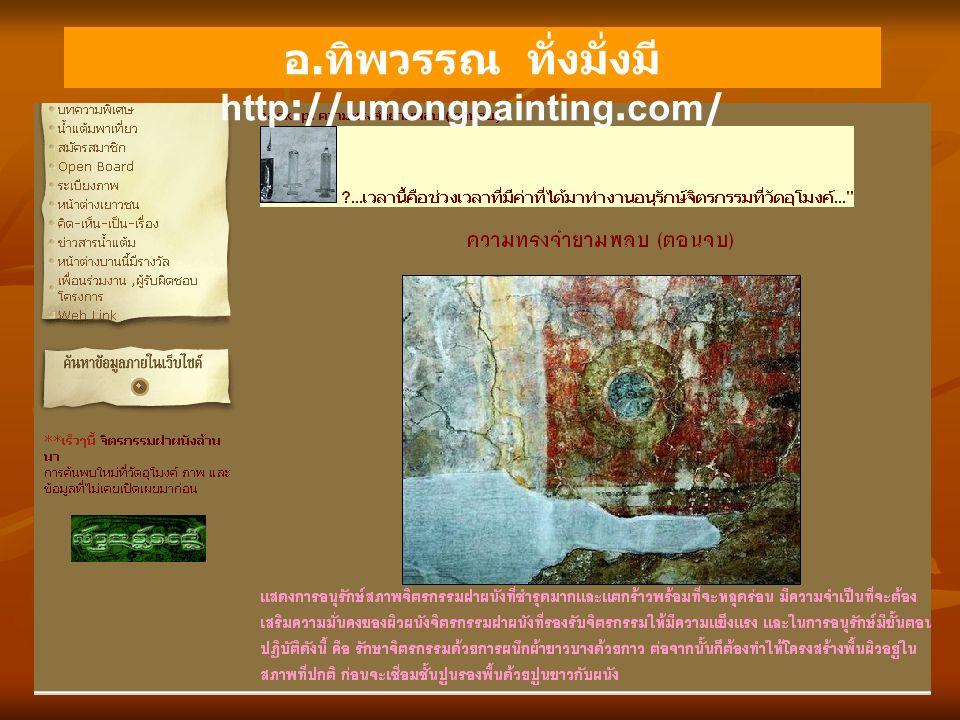 อ.ทิพวรรณ ทั่งมั่งมี http://umongpainting.com/
