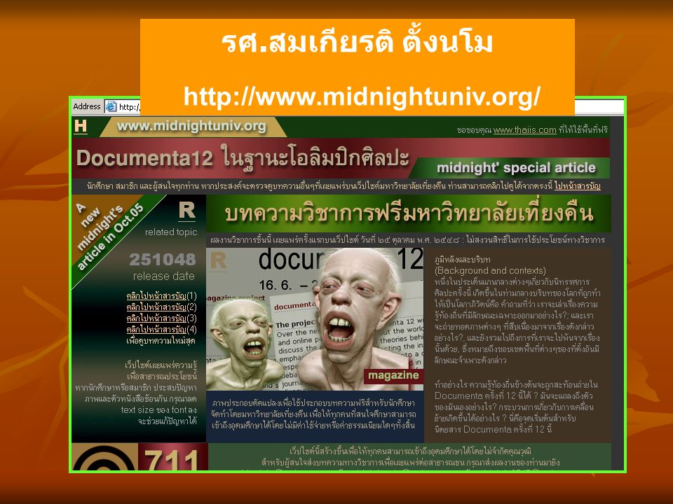 รศ.สมเกียรติ ตั้งนโม http://www.midnightuniv.org/