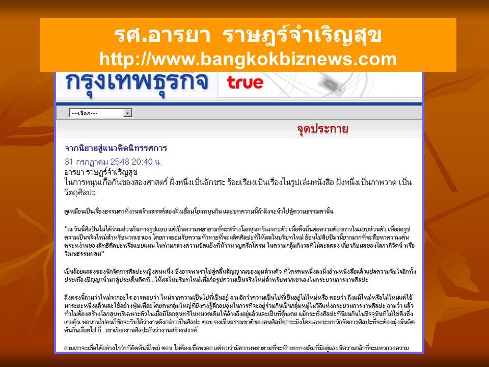 รศ.อารยา ราษฎร์จำเริญสุข http://www.bangkokbiznews.com
