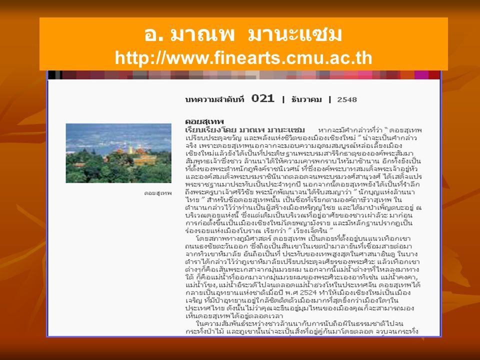 อ. มาณพ มานะแซม http://www.finearts.cmu.ac.th