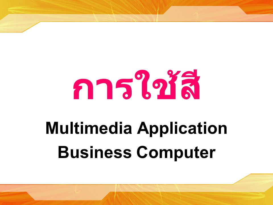 Multimedia Application Business Computer