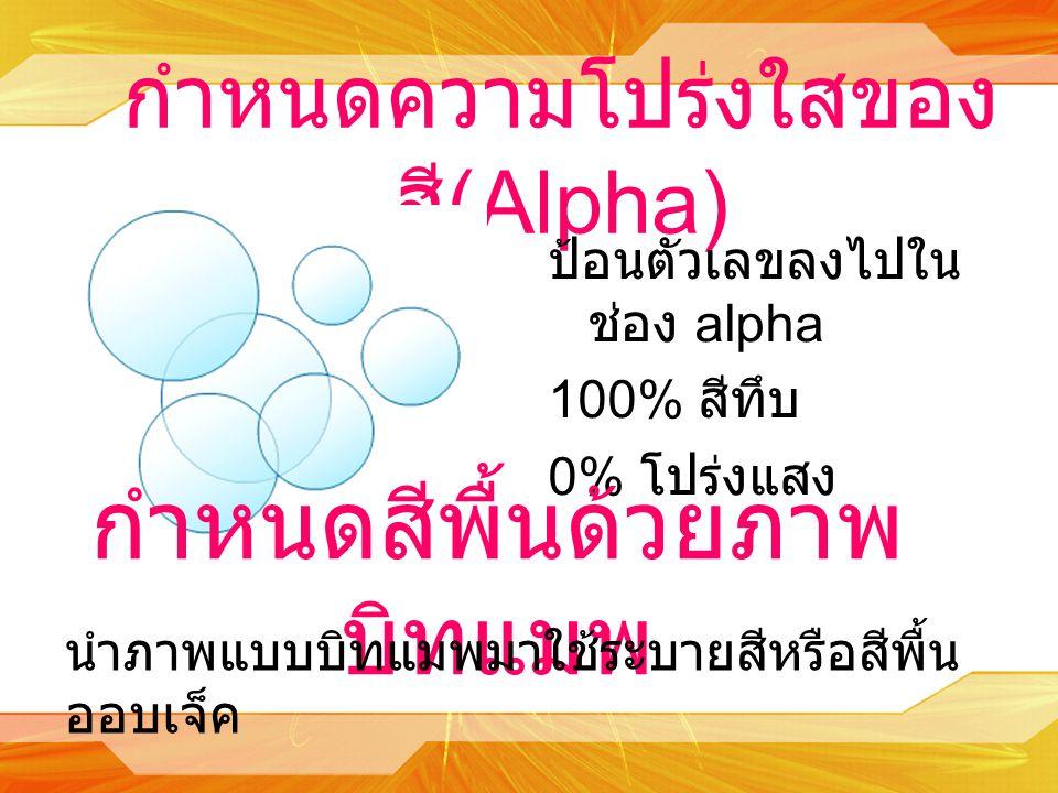 กำหนดความโปร่งใสของสี(Alpha)