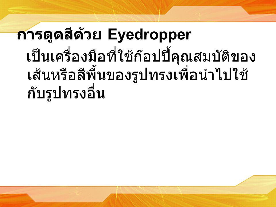 การดูดสีด้วย Eyedropper
