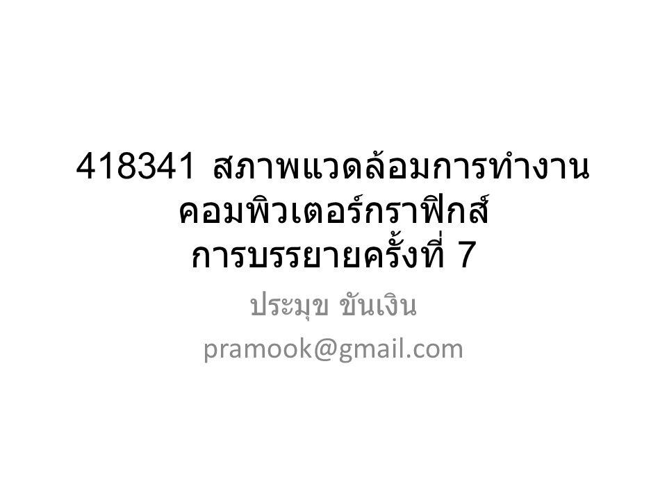 418341 สภาพแวดล้อมการทำงานคอมพิวเตอร์กราฟิกส์ การบรรยายครั้งที่ 7