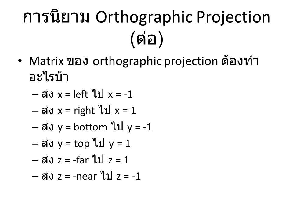 การนิยาม Orthographic Projection (ต่อ)