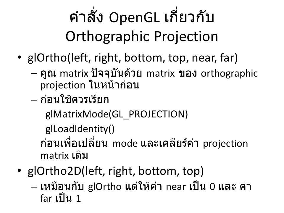 คำสั่ง OpenGL เกี่ยวกับ Orthographic Projection