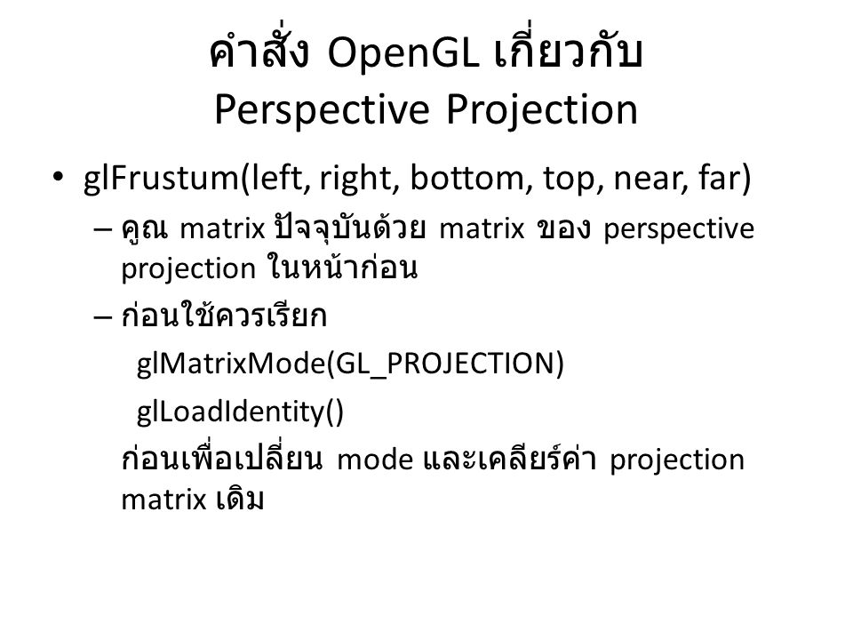 คำสั่ง OpenGL เกี่ยวกับ Perspective Projection