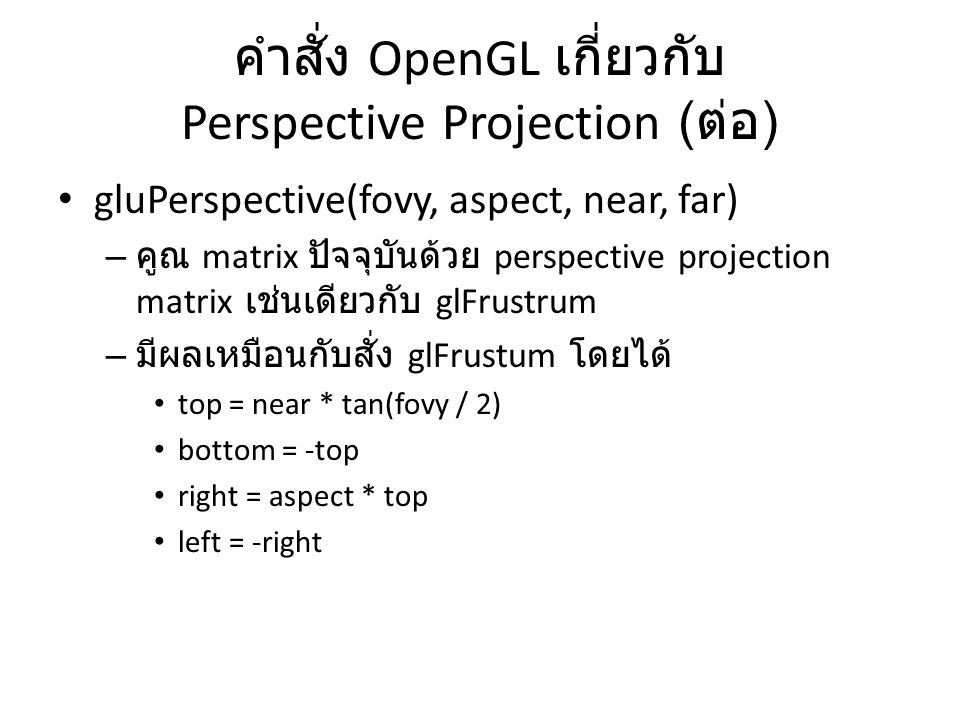 คำสั่ง OpenGL เกี่ยวกับ Perspective Projection (ต่อ)