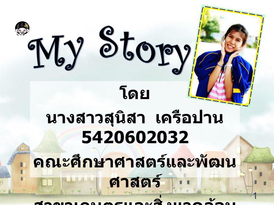 My Story โดย นางสาวสุนิสา เครือปาน 5420602032