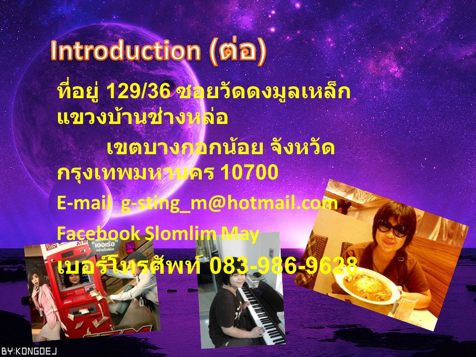 Introduction (ต่อ) เบอร์โทรศัพท์ 083-986-9628