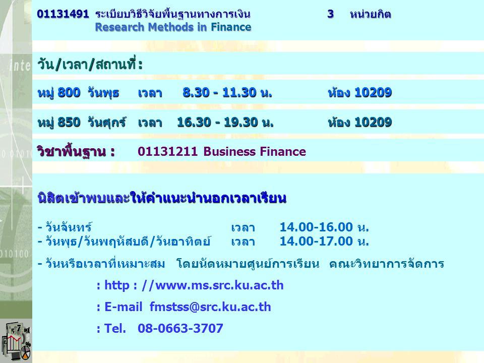 วิชาพื้นฐาน : 01131211 Business Finance