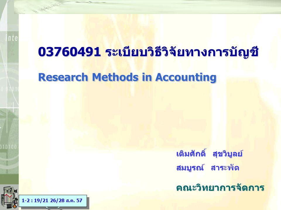 03760491 ระเบียบวิธีวิจัยทางการบัญชี