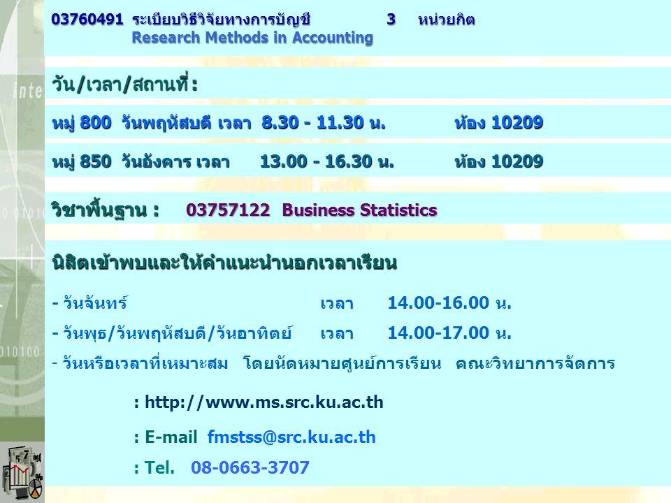 วิชาพื้นฐาน : 03757122 Business Statistics
