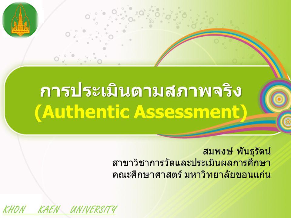 การประเมินตามสภาพจริง (Authentic Assessment)