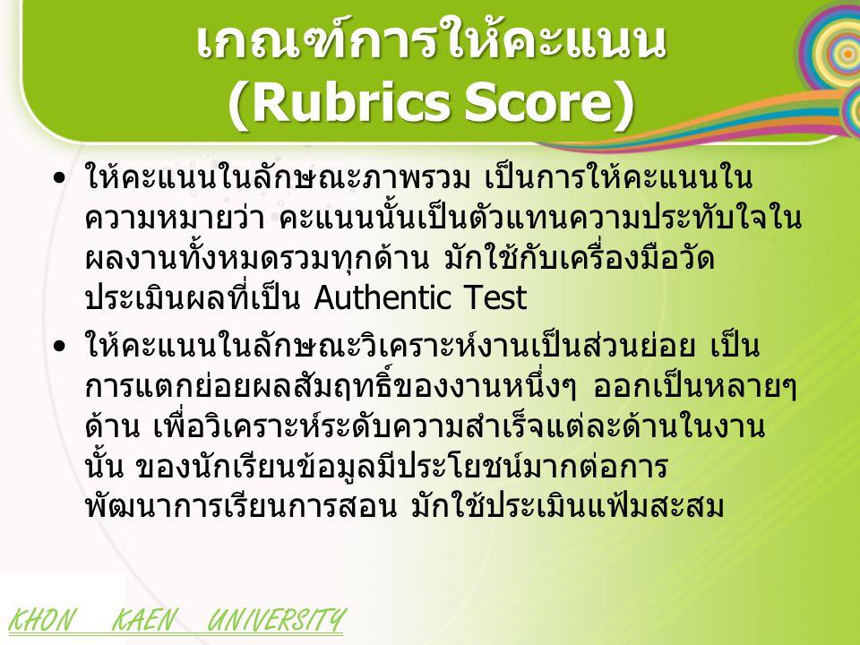 เกณฑ์การให้คะแนน (Rubrics Score)