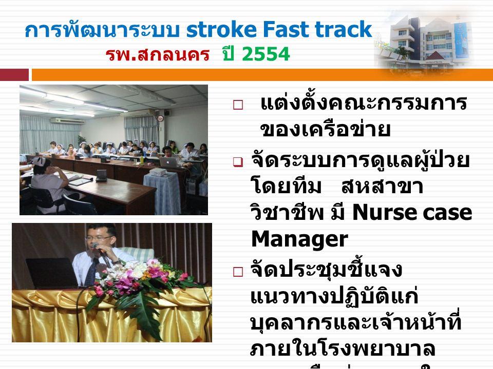 การพัฒนาระบบ stroke Fast track รพ.สกลนคร ปี 2554