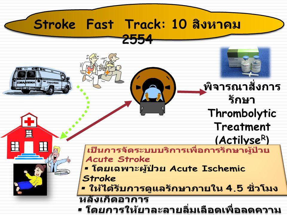 Stroke Fast Track: 10 สิงหาคม 2554